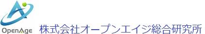 株式会社オープンエイジ総合研究所